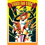 OTAKU NO VIDEO OTAKU NO VIDEO - DVD