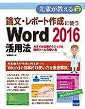 論文・レポート作成に使うWord 2016活用法―スタイル活用テクニックと数式ツールの使い方 (先輩が教えるseries 30)