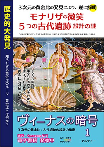 Venus code 1: 3D goldenratio     The secret of the design of ancient ruins PHI (Alchemy) (Japanese Edition)