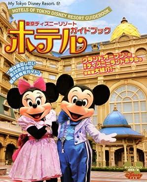 東京ディズニーリゾートホテルガイドブック (〔2008〕) (My Tokyo Disney Resort (57)) (単行本)
