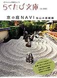 京の庭navi 枯山水庭園編 (らくたび文庫 No. 2)