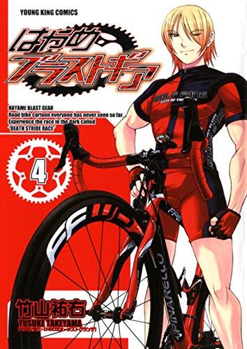はやめブラストギア(4): YKコミックス