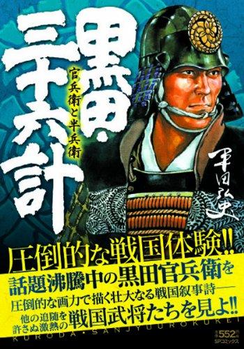 黒田・三十六計 官兵衛と半兵衛 (SPコミックス)