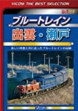 Railroad - Vicom Best Selection Blue Train Izumo, Seto Utsukushii Shaso To Tomo Ni Hashitta Blue Train No Kiroku [Japan LTD DVD] DL-4478