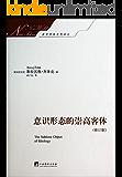 意识形态的崇高客体(修订版) (新世界新思想译丛)