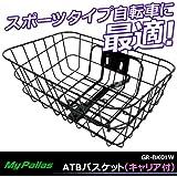 マイパラス ATBバスケット(ブラック)My Pallas GR-BK01W