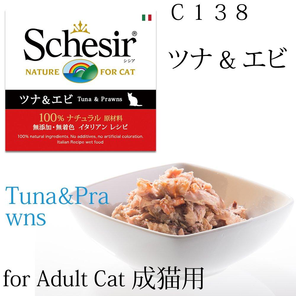 Schesir comida humeda gatos lata 85 grs. ATUN [11 variedades]: Amazon.es: Productos para mascotas