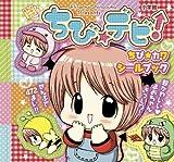 Chibi ? Devi! Chibi ? river seal Book (seal whole book) (2011) ISBN: 4097348795 [Japanese Import]