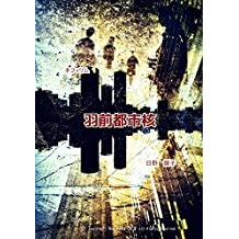 Uzentoshikaku Nefilim (Japanese Edition)