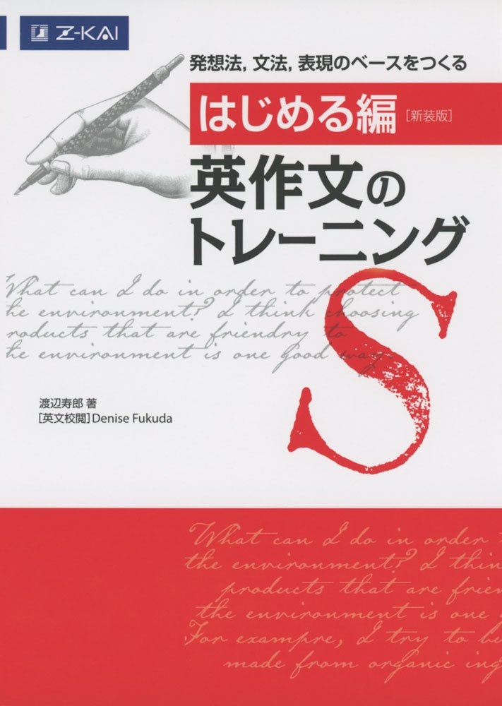 英作文のおすすめ参考書・問題集『はじめる編 英作文トレーニング』