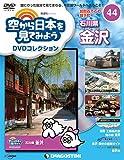 空から日本を見てみようDVD 44号 [分冊百科] (DVD付) (空から日本を見てみようDVDコレクション)