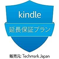 Kindle (第10世代)用 延長保証・事故保証プラン (2年・落下・水濡れ等の保証付き)