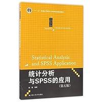 统计分析与SPSS的应用(第5版21世纪统计学系列教材十二五普通高等教育本科国家级规划教材)