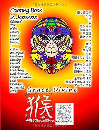 Download Coloring Book in Japanese Celebrate  Year  of the  Monkey Learn Japanese  Writing  +  Culture 20 Original  Handmade  Drawings  Fantastic  Monkeys Lord ... artist Grace Divine (Japanese Edition) pdf epub