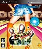 フレ!フレ!ボウリング - PS3