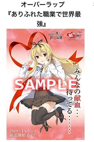 ユニーク献血 ポスター アニメ , Illustration and Anime