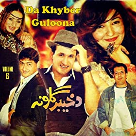 Da Pakistan De K London De - Nazia Iqbal (Pashto Songs)