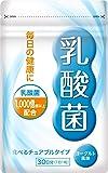 乳酸菌 サプリ 1粒1000億個以上の乳酸菌 ビフィズス菌 植物性乳酸菌 デキストリン サプリメント 食べるタイプ ヨーグルト味 30日分 (1袋)