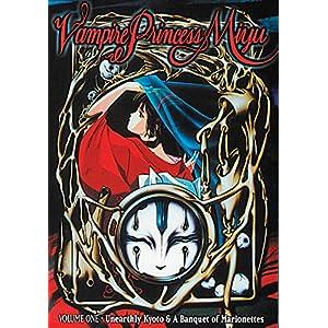 Vampire Princess Miyu - OAV (Vol. 1) (1996)