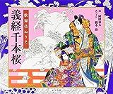 Kabuki coloring Yoshitsune senbon Zakura