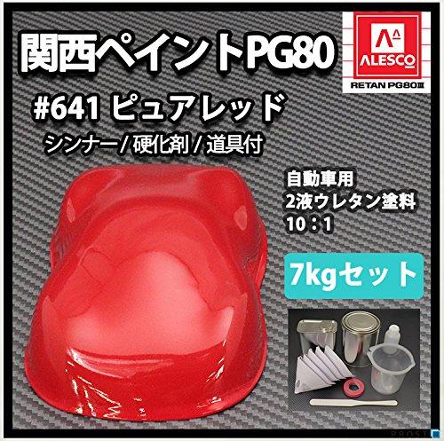 関西ペイント PG80 #641 レッド4kgセット(シンナー/硬化剤/道具付) 自動車用ウレタン塗料 2液 カンペ 赤 B07535QXXX 4kgセット  4kgセット