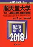 順天堂大学(スポーツ健康科学部・国際教養学部) (2018年版大学入試シリーズ)