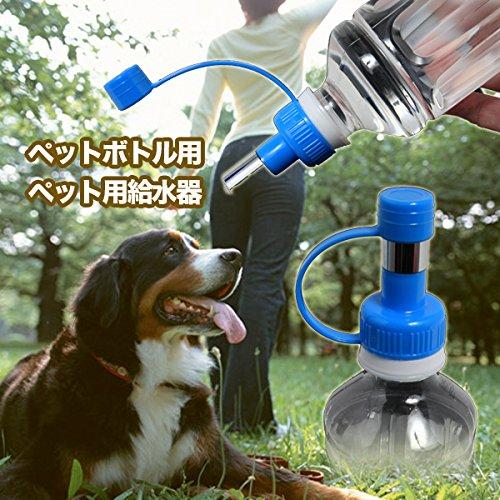 ペット用給水器水やりラクラク簡単♪ペットボトル用