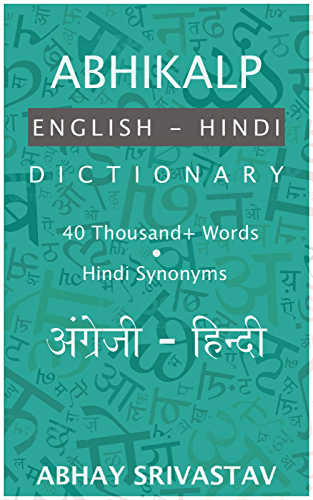 Abhikalp English to Hindi Dictionary