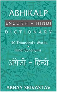 Wonderful English to Hindi / Hindi to English Picture Dictionary
