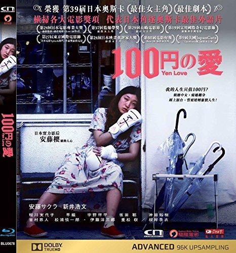 100 Yen Love (Region A Blu-ray) (English Subtitled) Japanese movie a.k.a. Hyaku yen no Koi