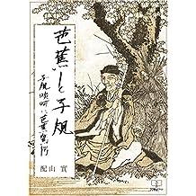 Basho and shiki: Basho amazement to Shiki (22nd CENTURY ART) (Japanese Edition)