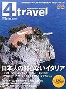 カドカワムック Travel Community Magazine 4travel vol.2 (カドカワムック 310)