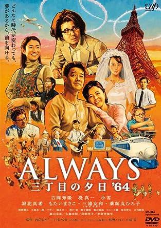 Amazon   ALWAYS 三丁目の夕日'64 DVD通常版   映画