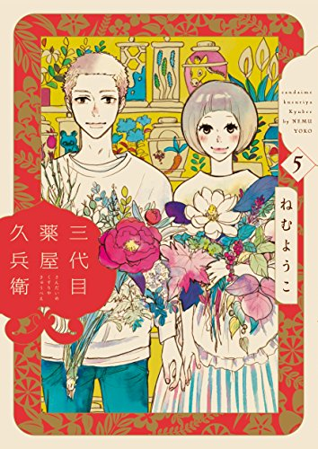 三代目薬屋久兵衛 5 (Feelコミックス)