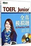 新东方·TOEFL Junior全真模拟题(附光盘)