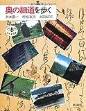 Oku no hosomichi o aruku (Japanese Edition)