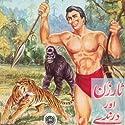 Tarzan Series Audiobook by Zaheer Ahmed Narrated by Fouzia Nasir