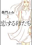 恋する母たち(2) (ビッグコミックス)