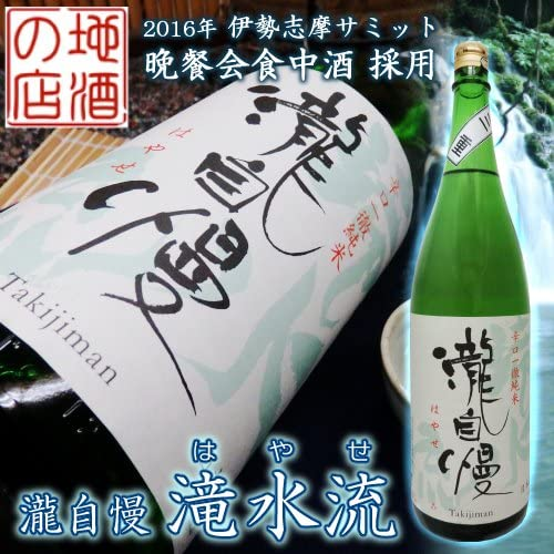 瀧自慢 辛口一徹純米 滝水流(はやせ) 1800ml (三重県 瀧自慢酒造) 一升瓶