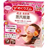花王 蒸汽眼罩5片装 (玫瑰香型)(特卖)