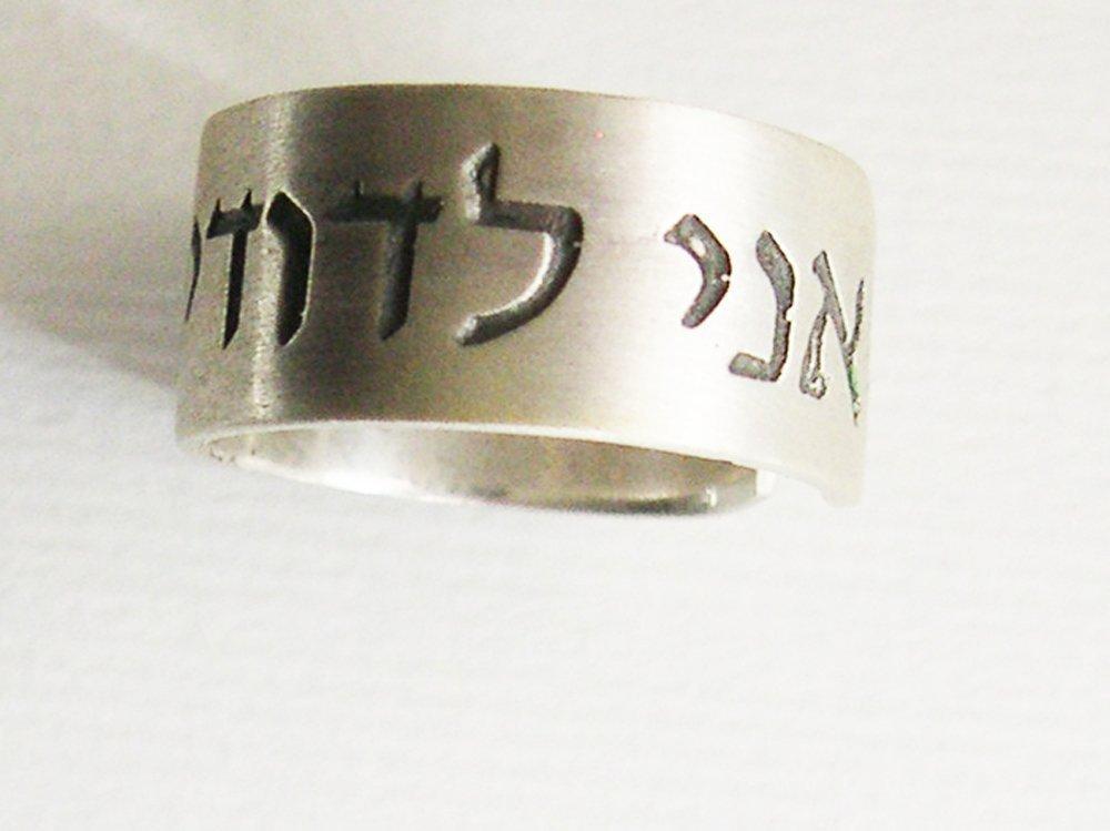 ANI LE: Anillo ajustable hecho a mano, plata, con la inscripción en hebreo:Yo soy de mi amado y mi amado es mío.