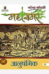 Anushangik - Mahasamar -9 Paperback