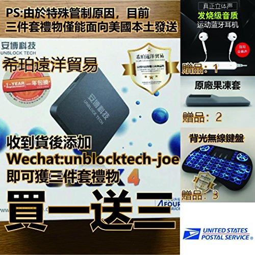 CHIHONG 2017 Lates UBOX4 C800 TV Box 8GB Ubox TV Streaming Media TV Box Player,China,Asia,Hongkong,Taiwan,Global TV Channels,Adults Channels by UNBLOCK TECH