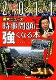 2011年重大ニュース 時事問題に強くなる本