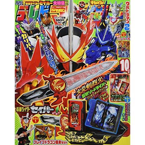 テレビマガジン 2020年10月号 画像
