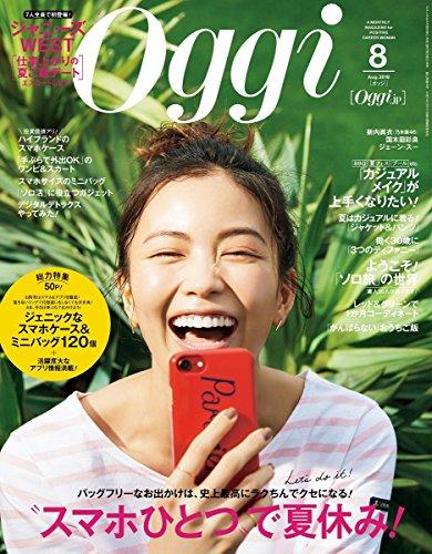 Oggi(オッジ) 2018年 08 月号 [雑誌]