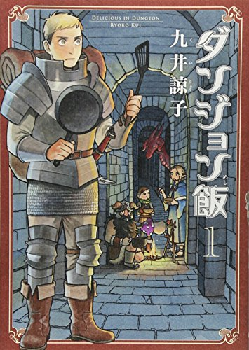 ダンジョン飯 1巻 (ビームコミックス) | 'Dungeon Meshi' (Delicious in Dungeon) – Original Manga Vol.1