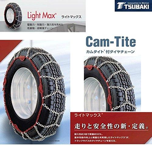 つばき LM-S04A3 トラック用タイヤチェーン ライトマックス B01D4EJTEG