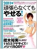 頑張らなくてもやせる! 2011年 vol.3 おうちで即効!簡単やせ (saita mook)