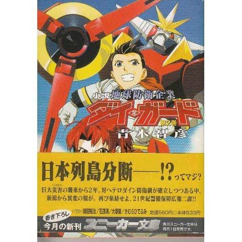 小説 地球防衛企業ダイ・ガード〈第2巻〉 (角川スニーカー文庫)